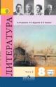 Литература 8 кл. Учебник в 2х частях с online-приложением